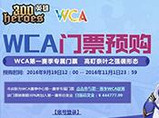 《300英雄》WCA赛事第一赛季正式开启