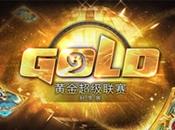 《炉石传说》黄金超级联赛升降级赛明日开战